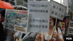 去年7-1大遊行,有遊行人士展示反對中港融合的標語 (美國之音湯惠芸拍攝 )