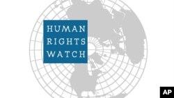 የዓለም አቀፍ ሰብአዊ መብት ድርጅት (Human Rights Watch)