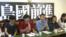 """台湾太阳花学运占领立法院行动领袖成立""""岛国前进""""组织 (Youtube网络视频截图)"""