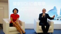 SOHO中国公司董事长潘石屹和首席执行官张欣在关于北京望京SOHO建筑群的记者会上(2014年9月20日)。
