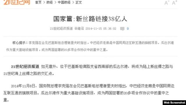中国版马歇尔计划述评: 中国海外投资虽然巨亏但仍然锲而不舍