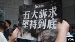 香港民主党在警察总部外集会抗议警察暴力