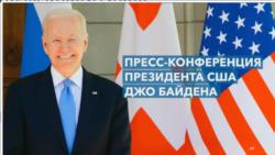 Пресс-конференция Джо Байдена по итогам встречи с Владимиром Путиным