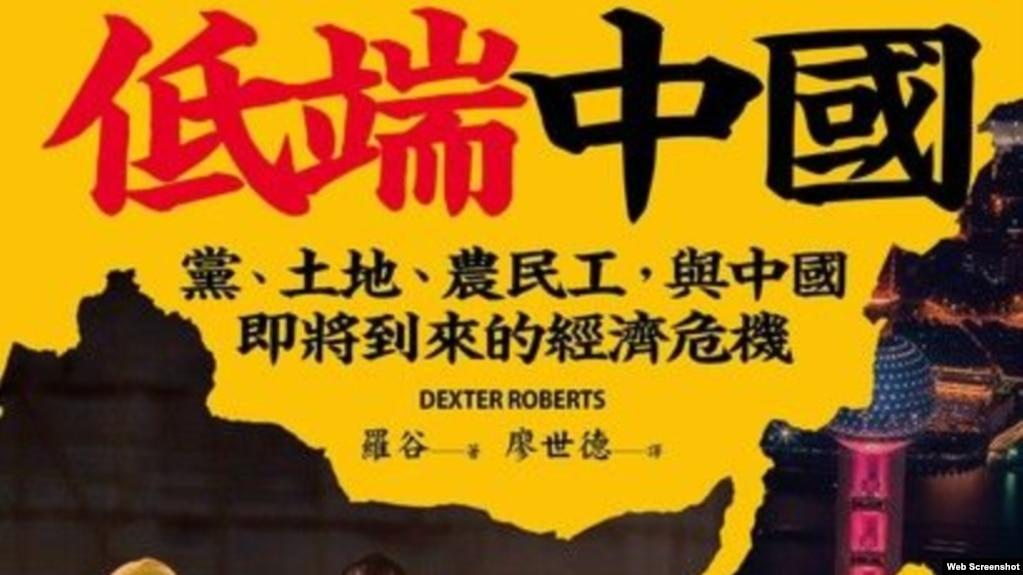 《低端中国:党、土地、农民工,与中国即将到来的经济危机》封面