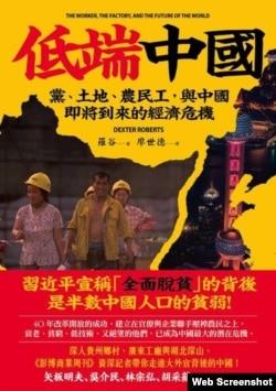 《低端中国: 党、土地、农民工,与中国即将到来的经济危机》