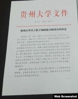 """""""贵州大学关于给予杨绍政开除处分的决定""""红头文件"""