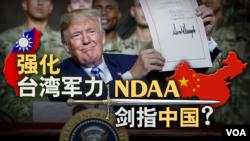 海峡论谈:强化台湾军力 NDAA剑指中国?