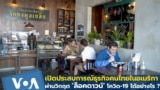 Thumbnail Thai Businesses Survive from COVID-19