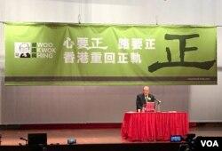 香港特首候選人胡國興公佈政綱記者會。(胡國興社交網站圖片)