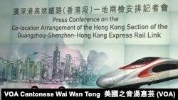 香港政府召開記者會公佈西九高鐵總站一地兩檢方案 (攝影:美國之音湯惠芸)