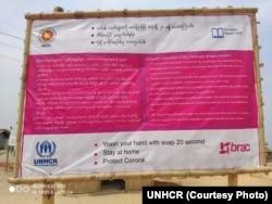 COVID-19 Information Banner in Rohingya Refugee Camp, Cox's Bazar, Bangladesh