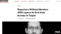 無國界記者宣佈亞洲分部改設台北 (無國界記者網站截圖)