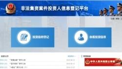 中国启动网上平台举报涉嫌P2P非法集资人信息