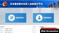 网贷涉嫌非法集资案件网上集中登记(公安部网站)