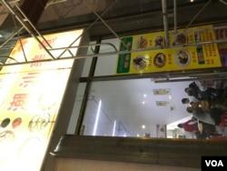 中国建筑工人在钻石岛就餐的中国餐馆(美国之音莉雅拍摄)