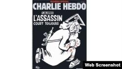 تصویر صفحه اول نشریه شارلی ابدو به مناسبت سالگرد حمله به نشریه