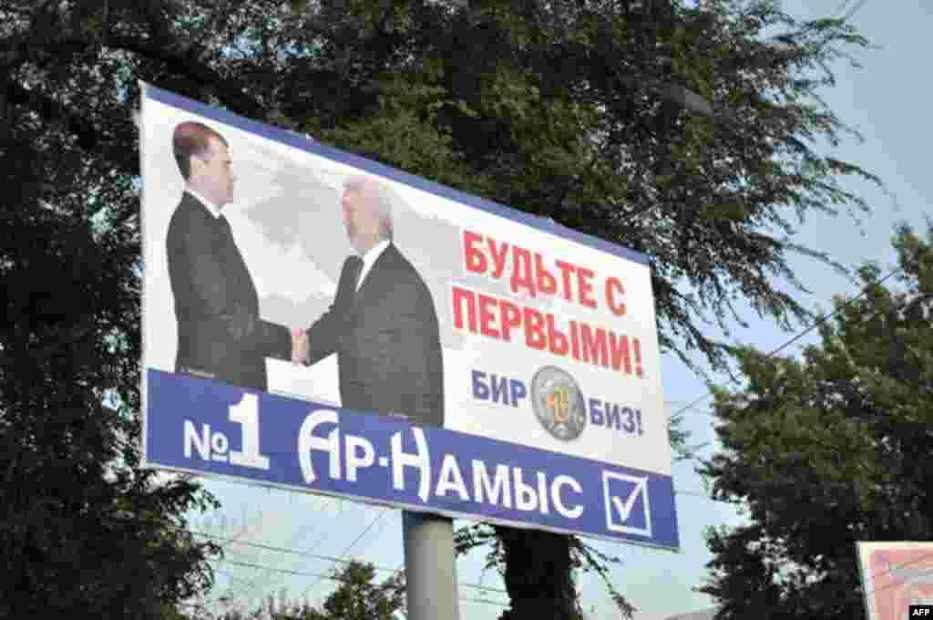 Политический плакат, Кулов/Медведев