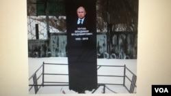 卡馬河畔切爾尼市活動人士在抗議活動中製作了象徵性普京墳墓和墓碑,照片在俄羅斯互聯網上流傳。(美國之音白樺)