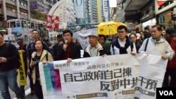 香港民間人權陣線發起遊行反對特首小圈子選舉 (美國之音湯惠芸拍攝)