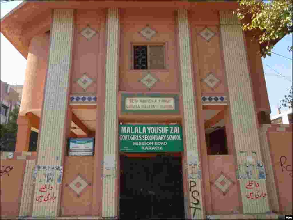 اسکول کا مرکزی دروازہ