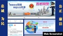 北京首都網警的微博賬號( 網絡截圖)