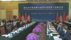 焦点对话(2)美中两国的战略经济对话有多大的实质意义?