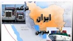 تهران می خواهد وابستگی تجاری به خليج فارس را کم کند