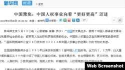 中國發表白皮書自誇人權事業進展(新華網網頁截圖)