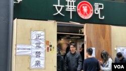 支持者排隊在遭破壞的黃色餐廳吃午餐。