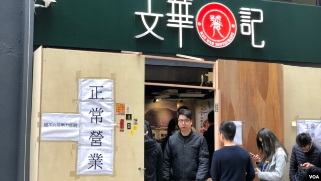 支持者排队在遭破坏的黄色餐厅吃午餐