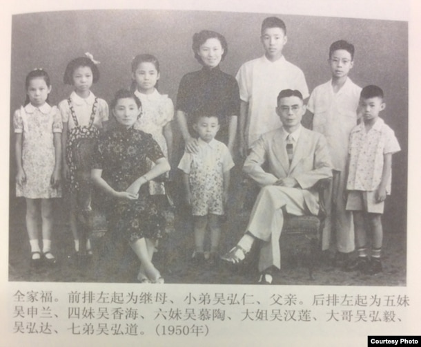 1950年吴弘达的全家福照片