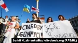 """Протест """"Разом за вільну Білорусь"""" на майдані Незалежності у Києві, 9 серпня 2020 року"""