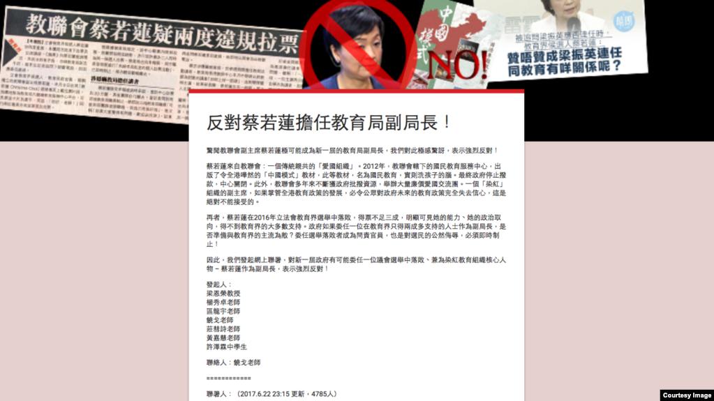 香港或任命亲共的教育局副局长 数千人联署反对