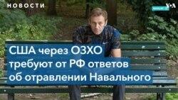 CША потребовали от России ответить на вопросы об использовании химоружия