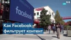 Элитная группа пользователей «Фейсбука»