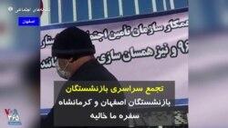 تجمع سراسری بازنشستگان – بازنشستگان اصفهان و کرمانشاه: سفره ما خالیه