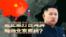海峡论谈:金正恩打台湾牌 触动美中底线?