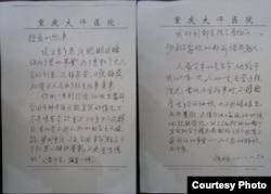 范承秀写给薄熙来的信(知情人士提供)