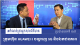 Reporter's Notes #7: Huawei, 5G and Privacy
