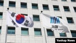 한국 대검찰청 앞에 게양된 태극기와 검찰 깃발이 휘날리고 있다. (자료사진)
