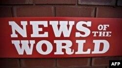 Bảng hiệu News of the World cạnh lối vào tòa nhà News International ở London, Thứ Tư, 6/7/2011