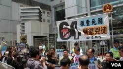多個香港團體遊行到中聯辦要求徹查李旺陽死因