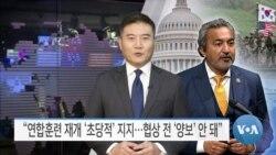 """[VOA 뉴스] """"연합훈련 재개 '초당적' 지지…협상 전 '양보' 안 돼"""""""