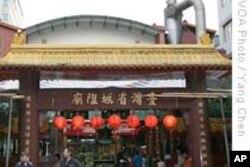 台湾省城隍庙