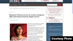 美国律师协会授予维权律师王宇首届国际人权奖 (美国律师协会网站截图 )
