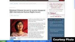 美國律師協會授予維權律師王宇首屆國際人權獎