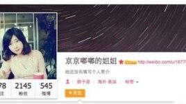 Lu Lingzi's Weibo post on Weibo site