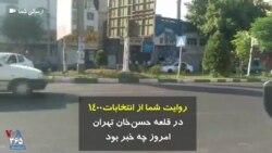 روایت شما از انتخابات۱۴۰۰ | در قلعه حسنخان تهران امروز چه خبر بود