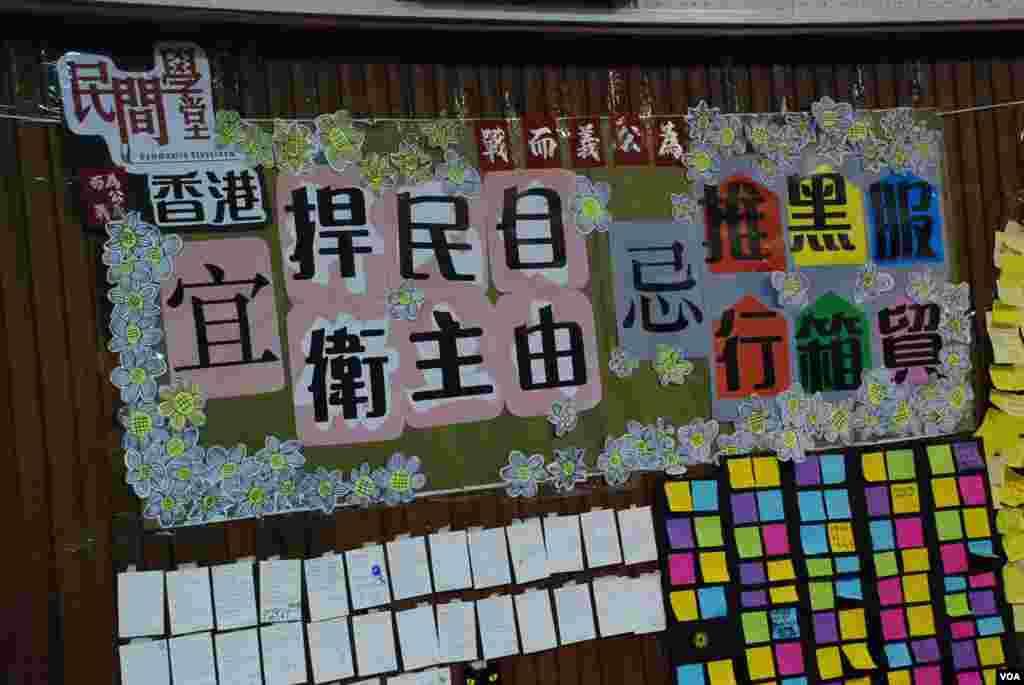 香港民間學堂製作聲援台灣反服貿運動的橫額,貼在台灣立法院議場內