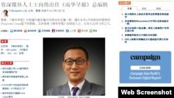 Campaign中国 网站截屏